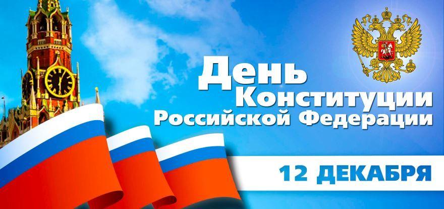 Открытка С Днем Конституции Российской Федерации