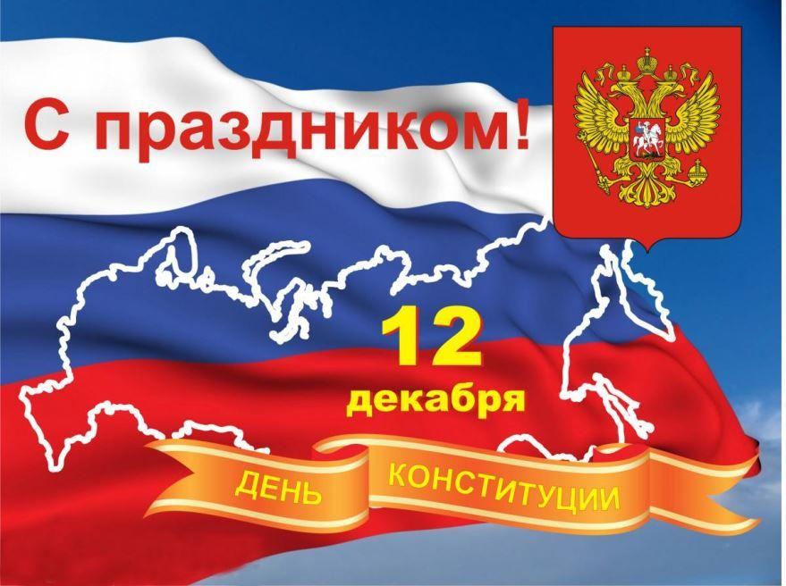 Поздравление с праздником С Днем Конституции