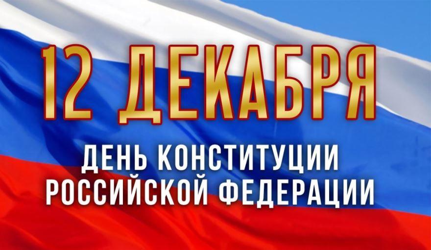 Открытка С Днем Конституции РФ