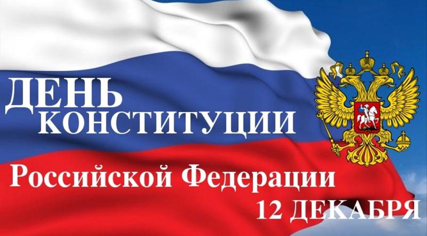 День Конституции Российской Федерации открытка