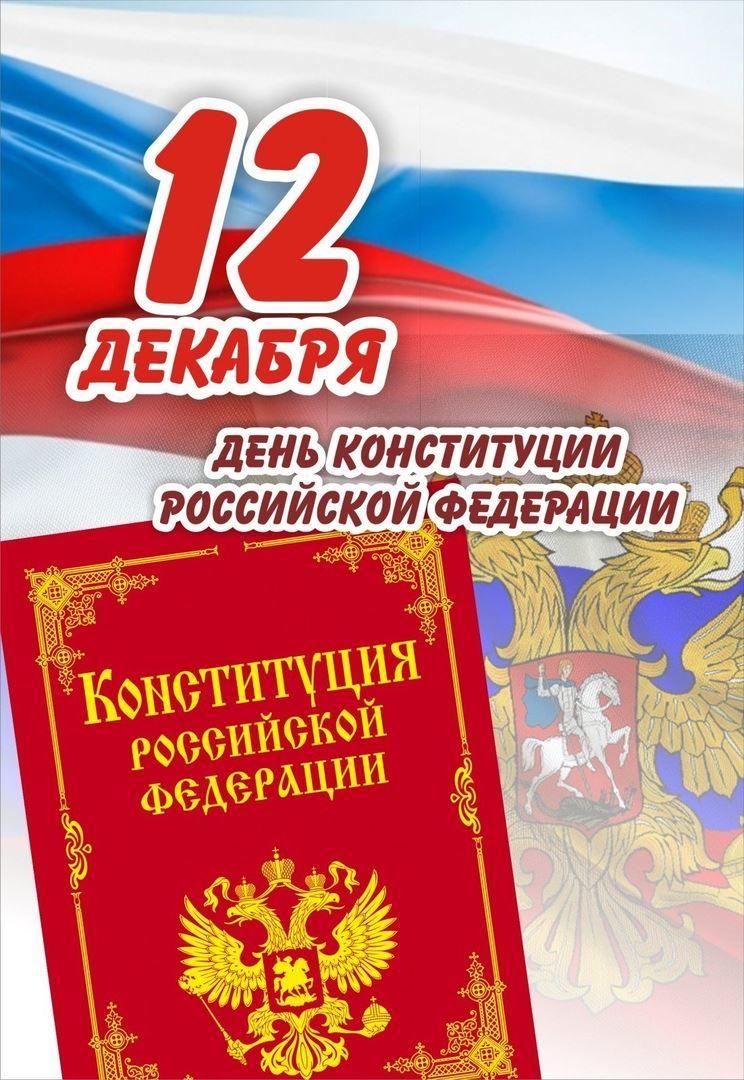 Праздник День Конституции