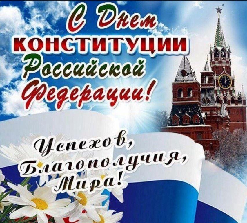 Праздник День Конституции Российской Федерации