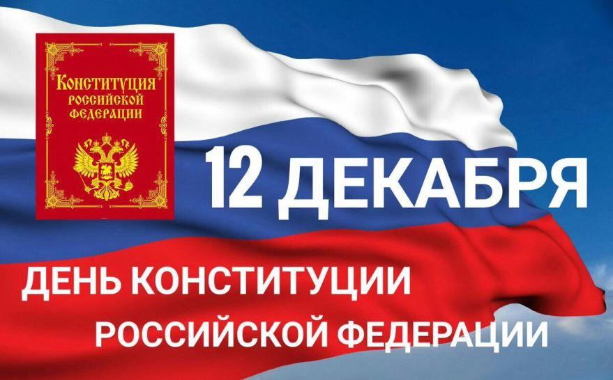 День Конституции России государственный праздник