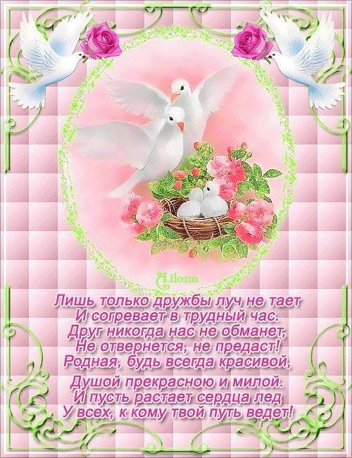 Картинки с международным днем друзей, с пожеланиями