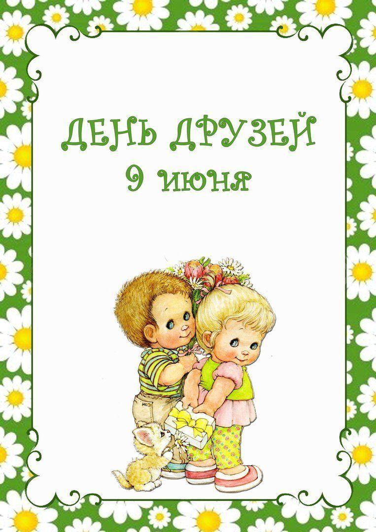 Прикольная открытка с днем друзей в 2019 году, в России