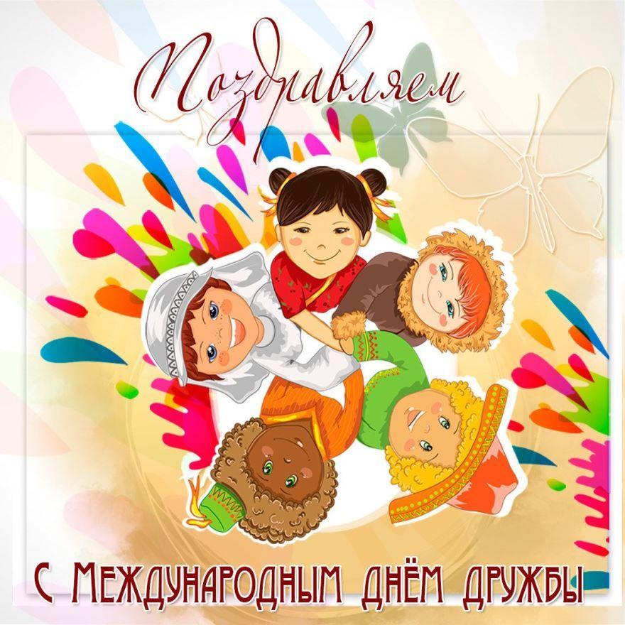 День друзей в 2019 году, в России