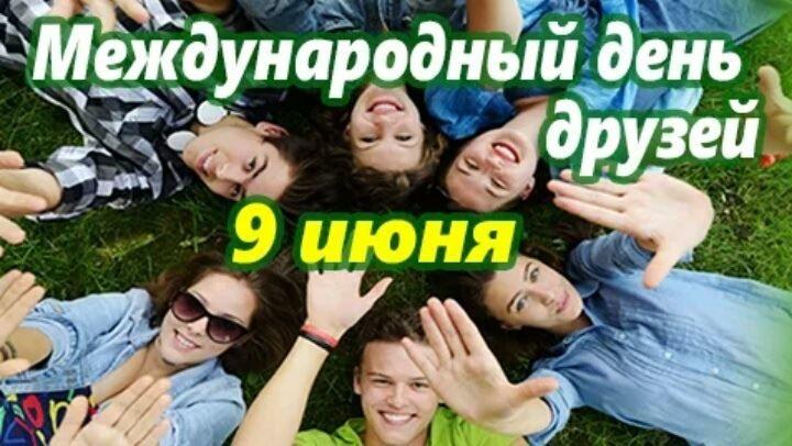 9 июня - день друзей в 2019 году, в России