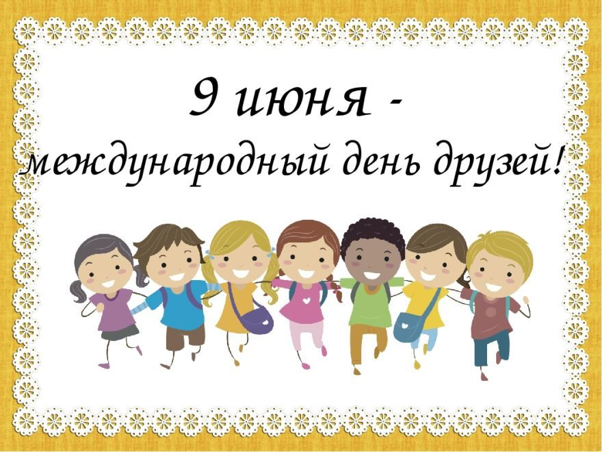 Скачать открытку поздравление с днем друзей, бесплатно