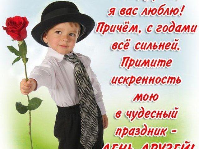 День друзей открытки поздравления, бесплатно