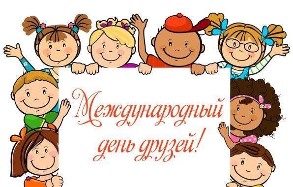 Всемирный день друзей, картинка для детей