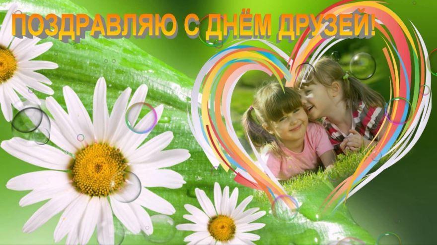 Международный день друзей, для детей красивые картинки