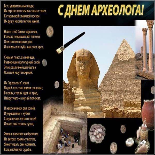 Поздравление С Днем археолога