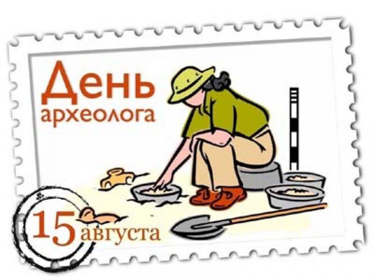 День археолога -  15 августа