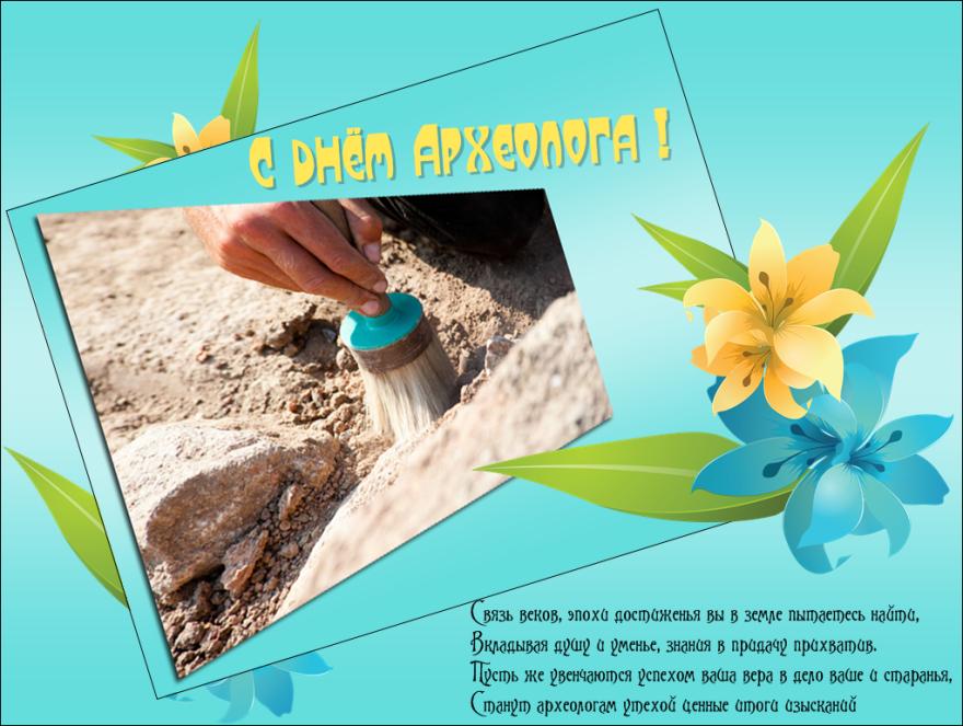 Открытка поздравление С Днем археолога
