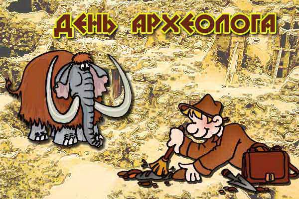 Прикольная картинка с праздником С Днем археолога
