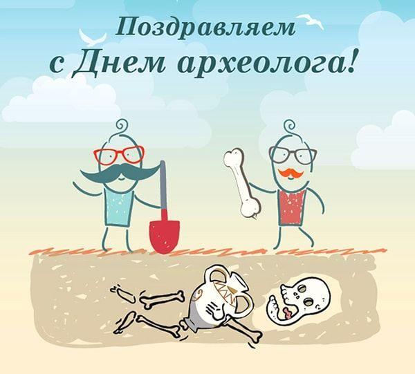 Праздник День археолога