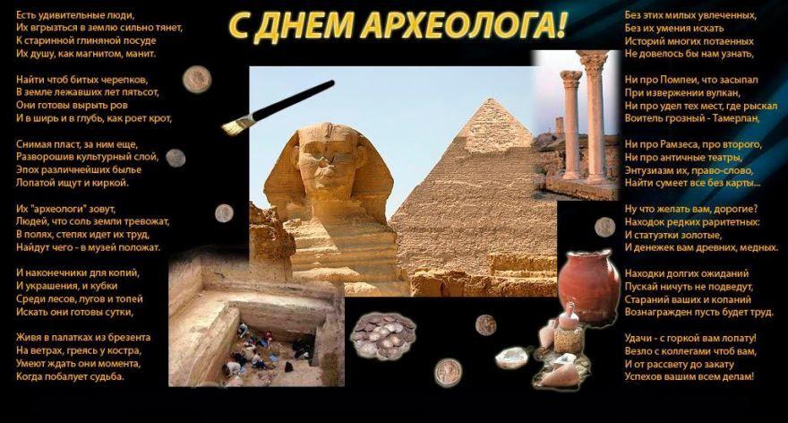 Поздравления С Днем археолога