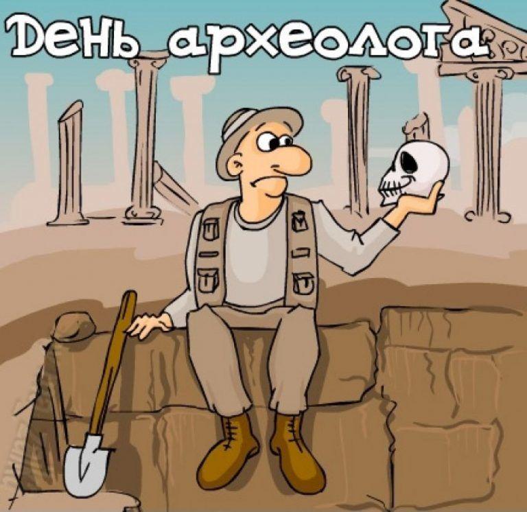 Профессиональный праздник День археолога