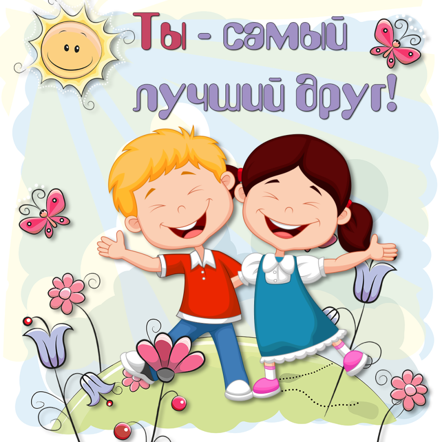 Скачать трогательно поздравление открытку с днем друзей