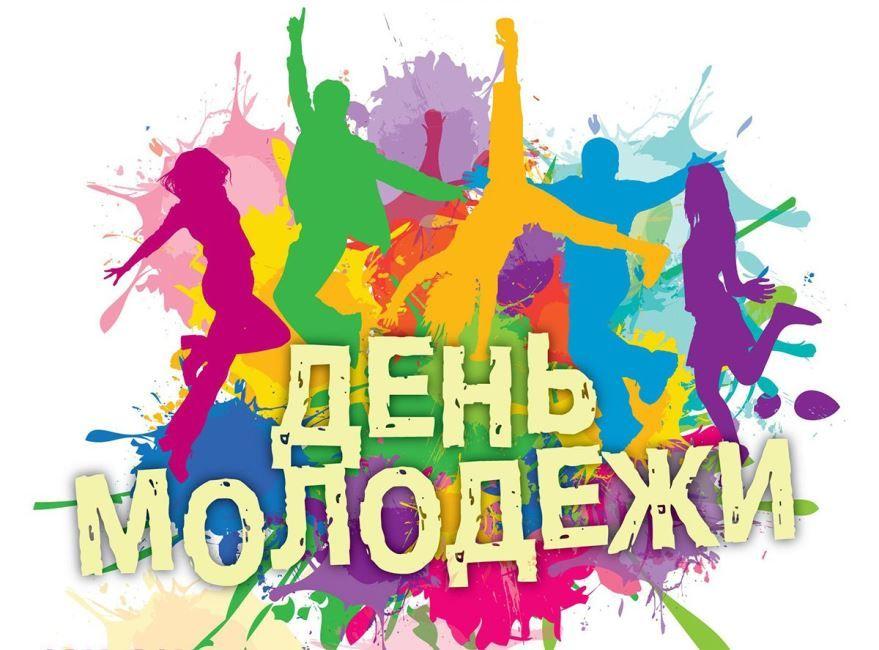 Поздравления с днем молодежи, в картинках