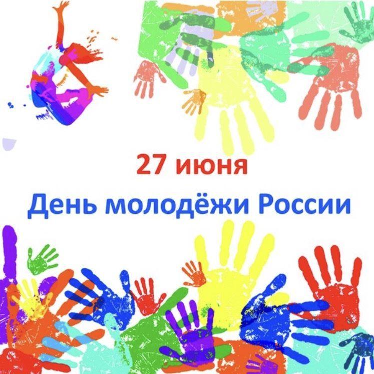 День молодежи картинки, надпись