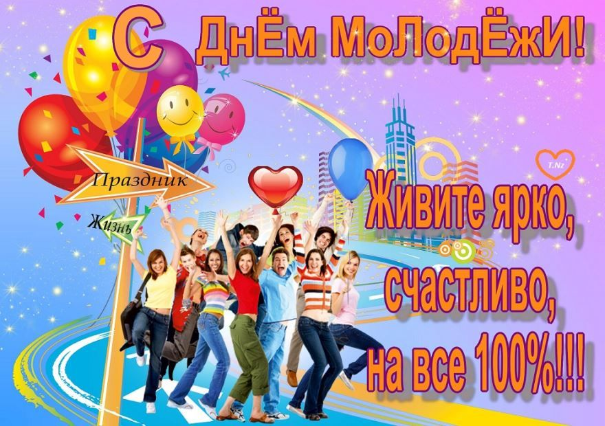 День молодежи открытки, бесплатно