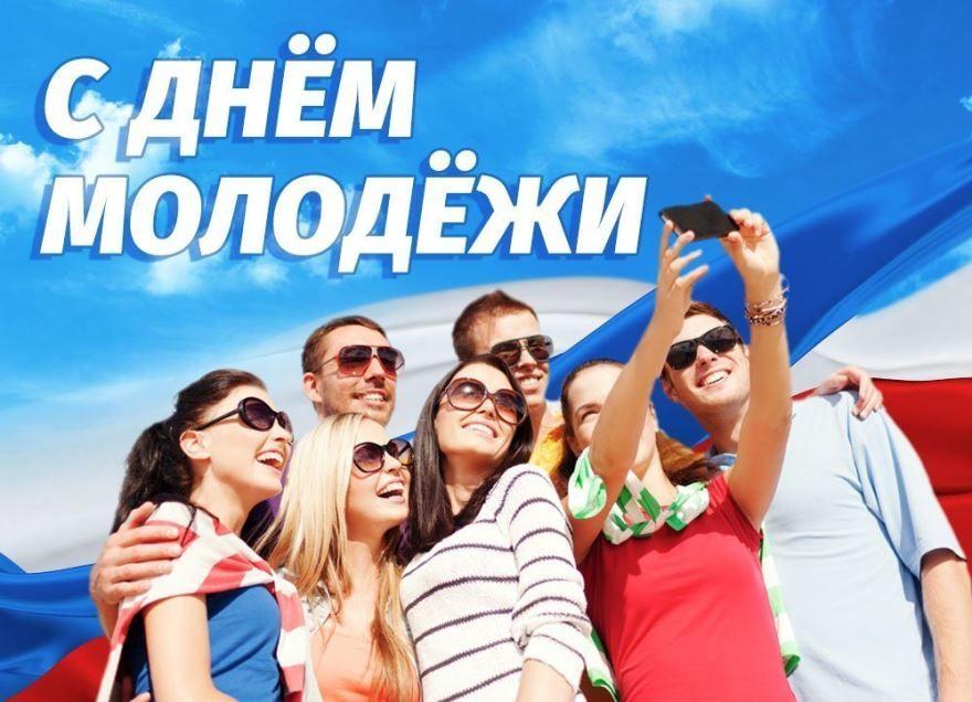 Скачать открытку с днем молодежи, бесплатно