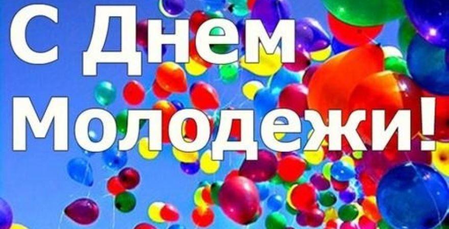 Открытка с днем молодежи России