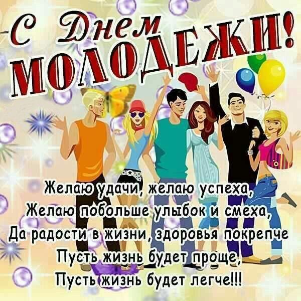 С днем молодежи прикольные открытки с поздравлением