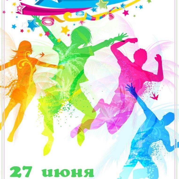 27 июня - день молодежи, прикольная картинка