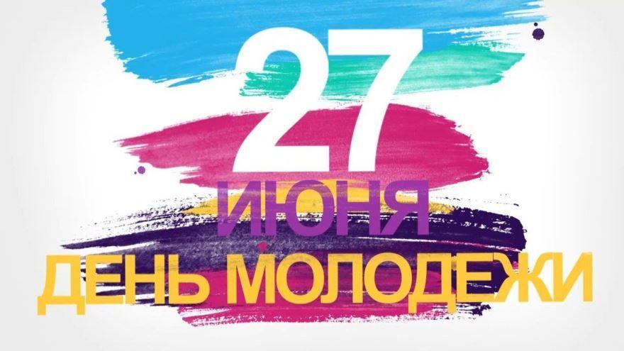 27 июня 2020 - день молодежи