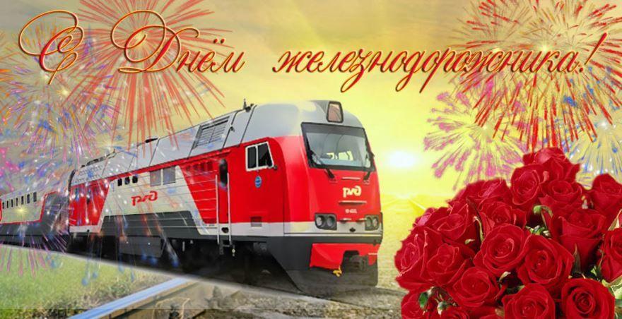 Праздники в августе - день железнодорожника