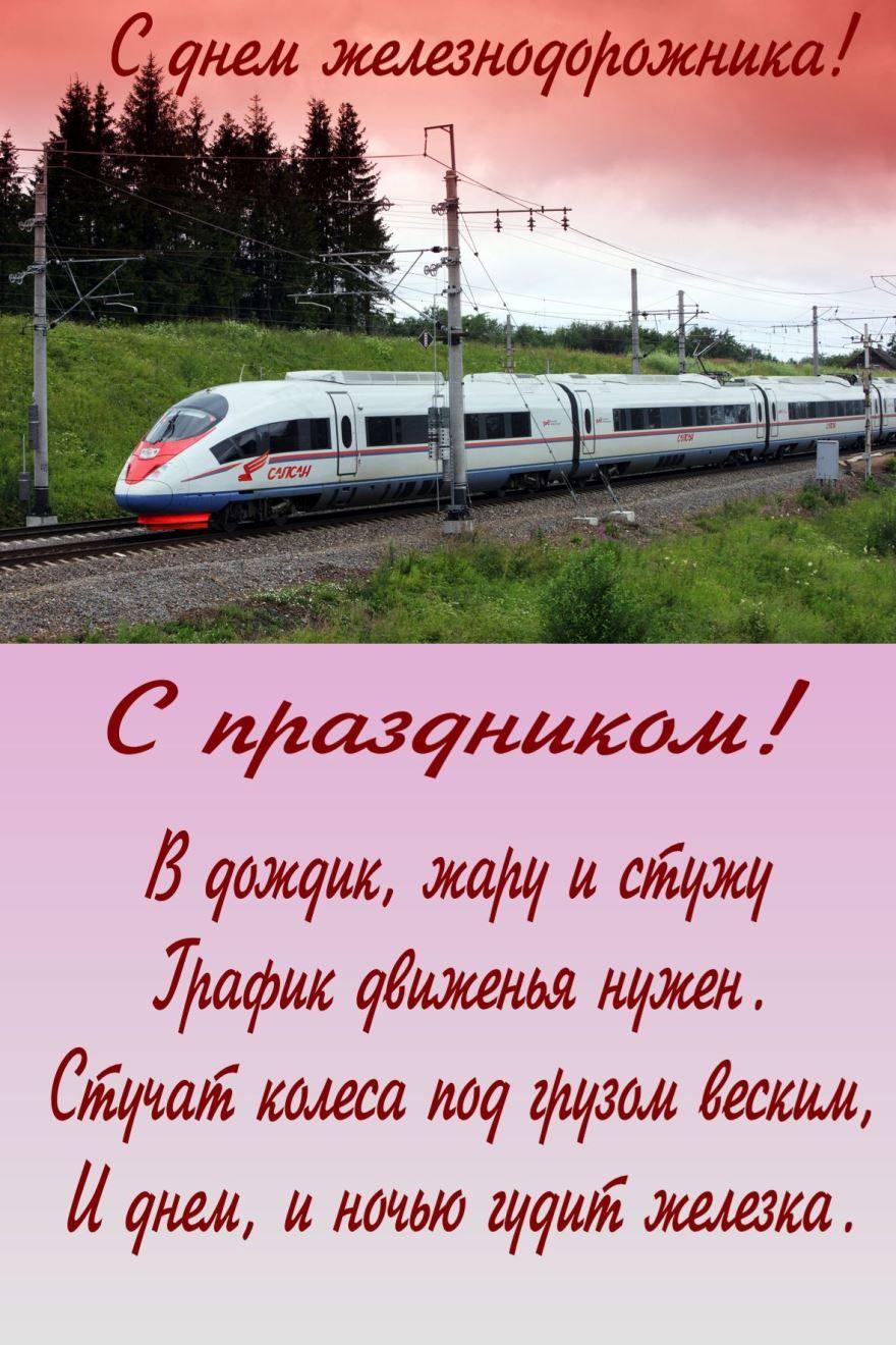Какие праздники в августе - день железнодорожника