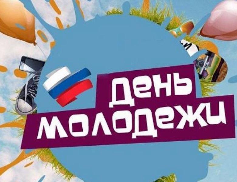 День молодежи в России, в 2019 году - 27 июня