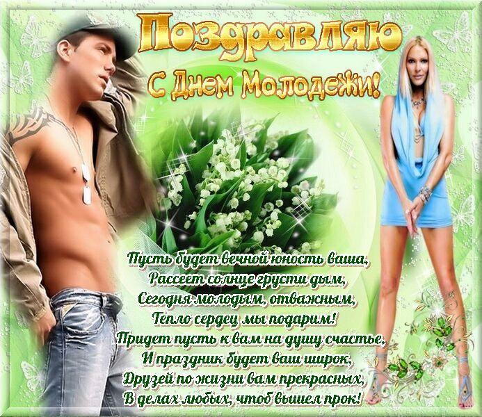 Какого числа день молодежи в России?