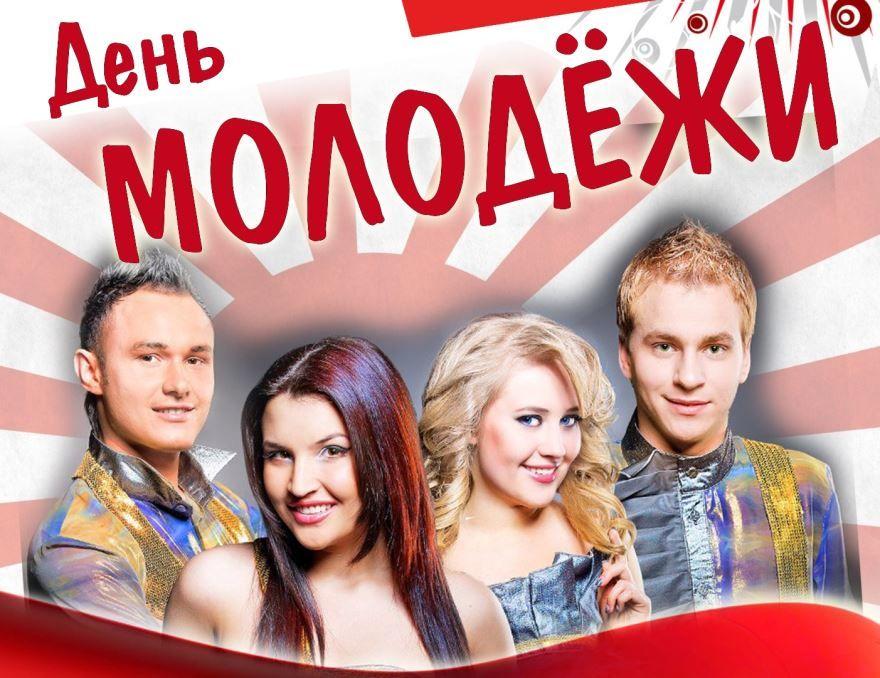 Бесплатные открытки с днем молодежи России