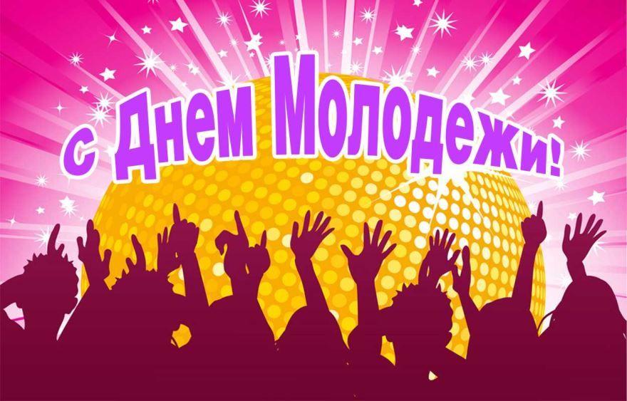 День молодежи России 2020 года какого числа - 27 июня