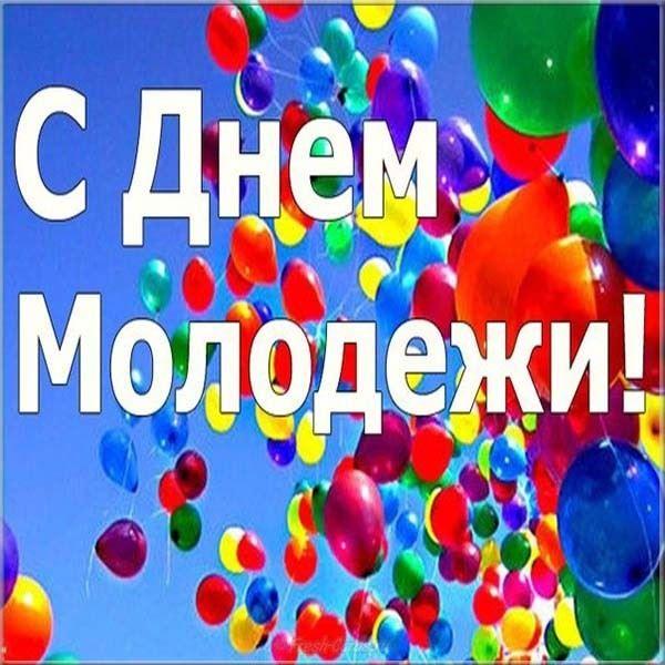 Скачать бесплатно поздравление с днем молодежи, картинки