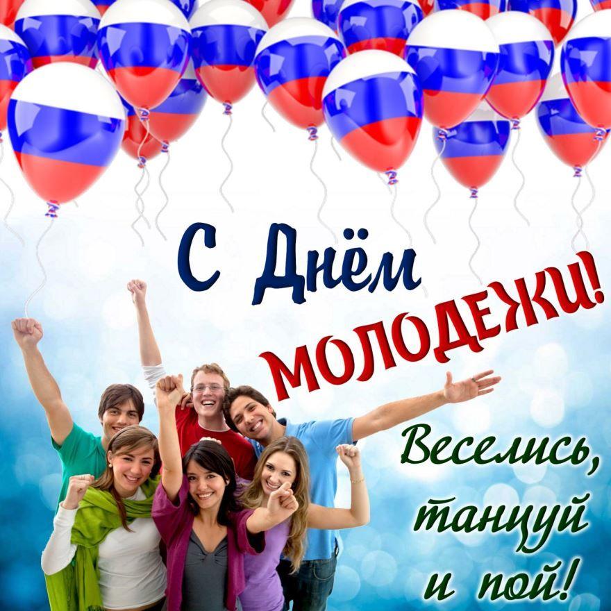 День молодежи в России - 27 июня