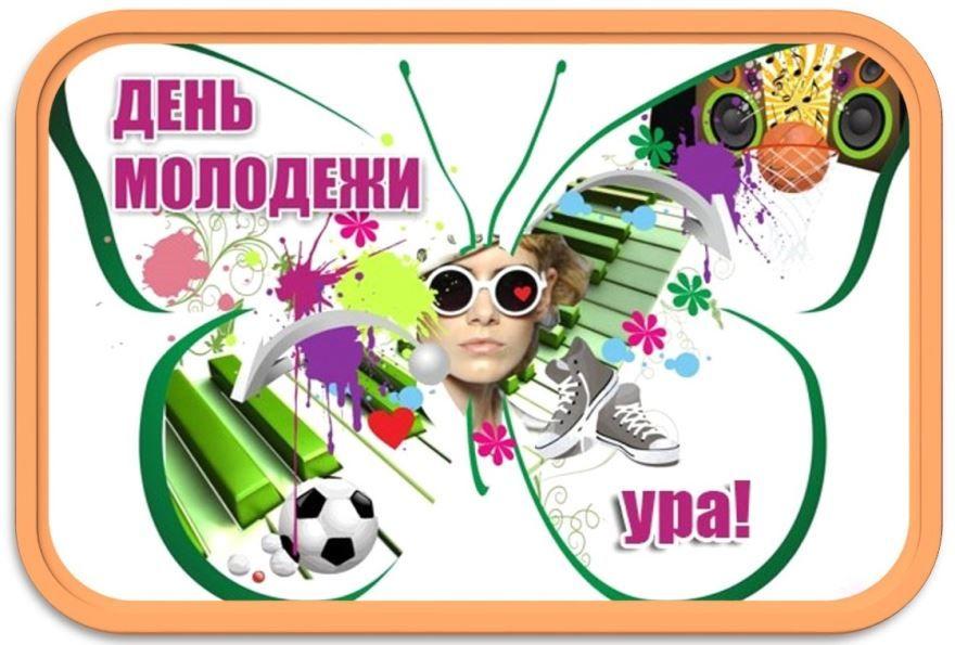 Скачать бесплатно прикольную картинку с днем молодежи в России