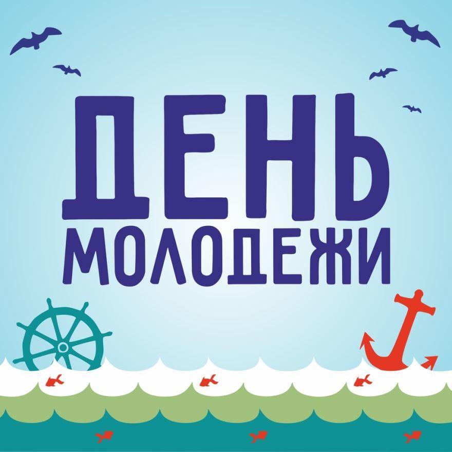 Картинки с днем молодежи в России, скачать бесплатно