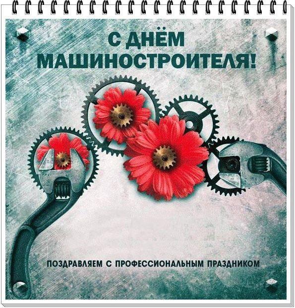 Поздравление с профессиональным праздником С Днем машиностроителя