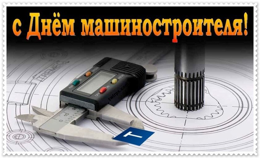 Скачать бесплатно открытку С Днем машиностроителя