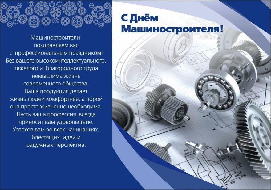 Поздравление с праздником С Днем машиностроителя