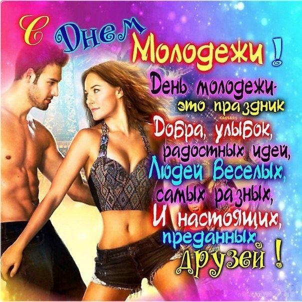 Прикольная открытка, поздравление с днем молодежи