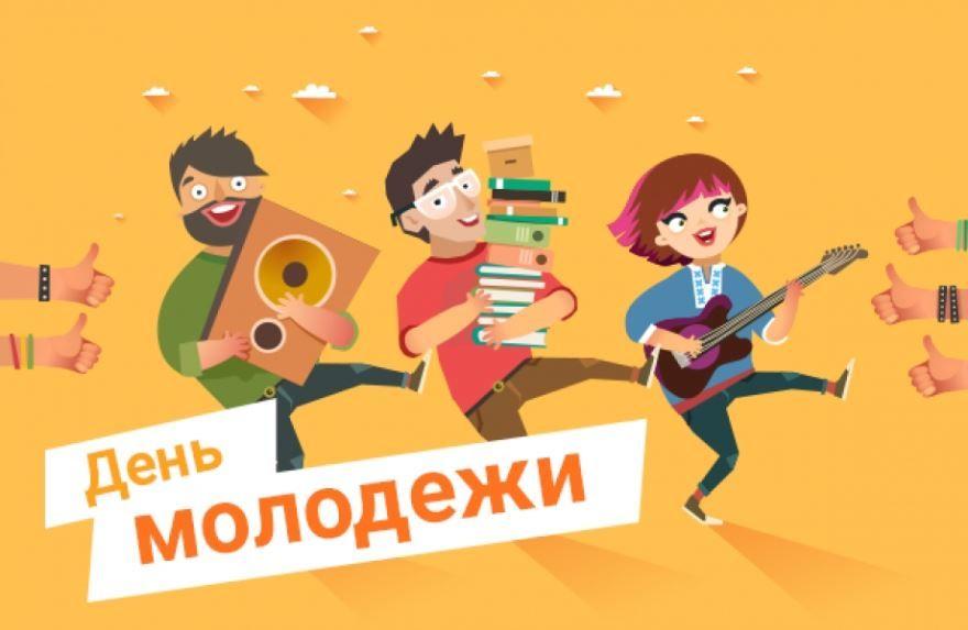 Прикольные открытки с днем молодежи, скачать бесплатно