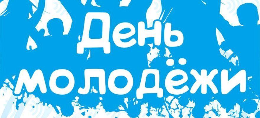 День молодежи надпись, скачать бесплатно