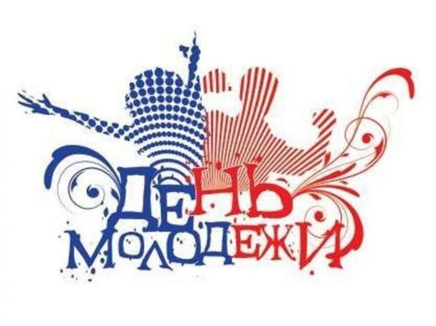 День молодежи надпись на прозрачном фоне