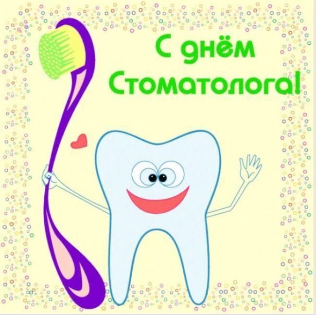 Праздник День стоматолога