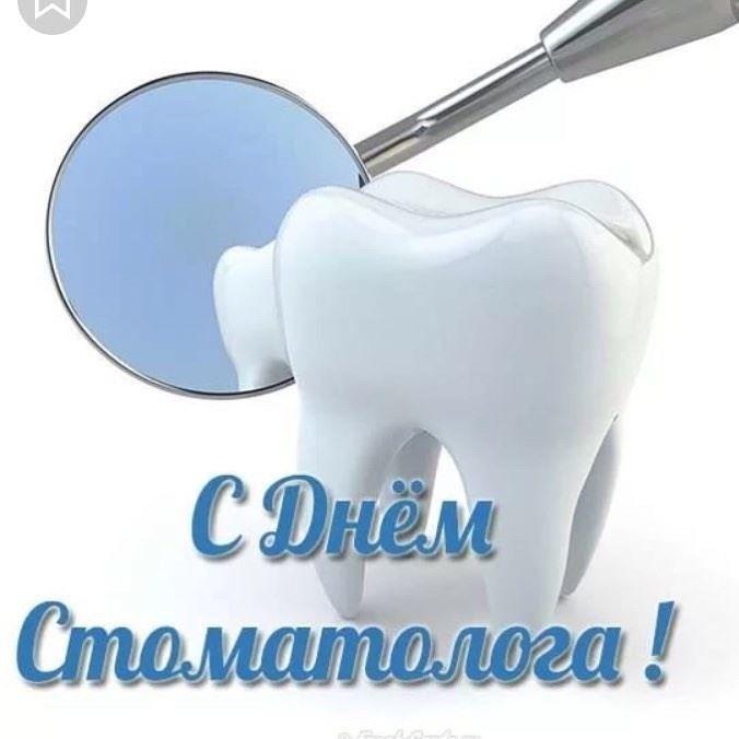 Картинка С Днем стоматолога